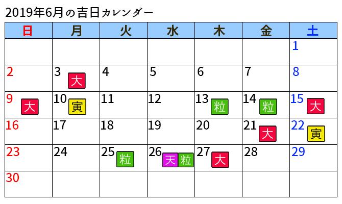 ラッキーショップカレンダー6月