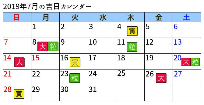 ラッキーショップカレンダー7月