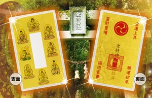 金持神社創建1200年を記念した開運護符