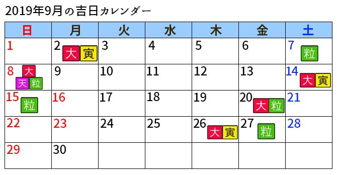 ラッキーショップカレンダー9月