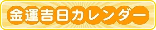 開運・金運吉日カレンダー