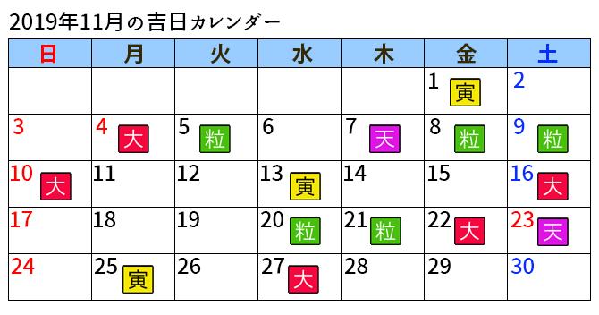 ラッキーショップカレンダー11月