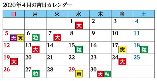 2020年4月の吉日カレンダー