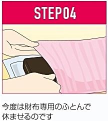 財布布団の使い方その4