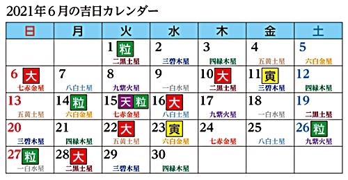 6月金運アップカレンダー