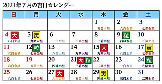 7月開運カレンダー